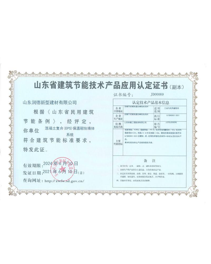 山东省建筑节能技术产品应用认定证书