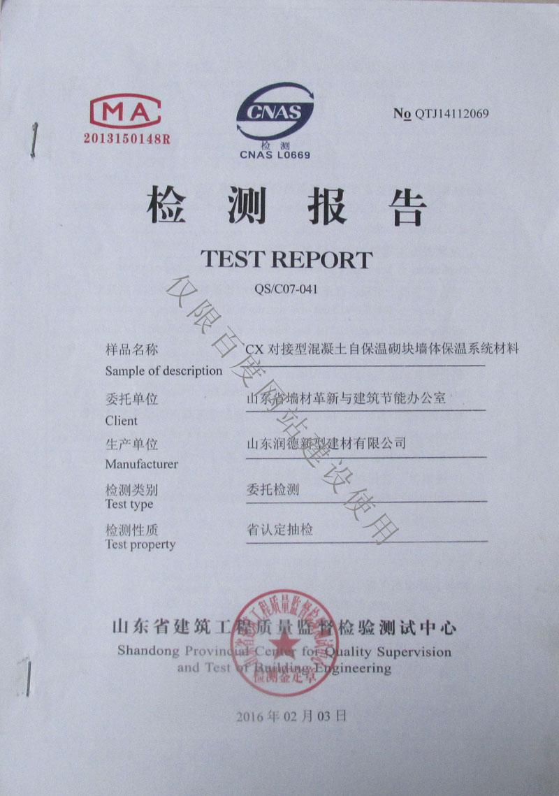 检测报告:CX对接型混凝土自保温砌块墙体保温系统材料