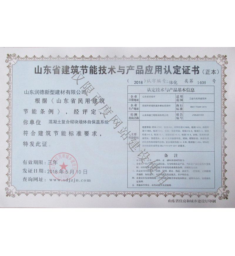 山东省建筑节能技术与产品应用认定证书
