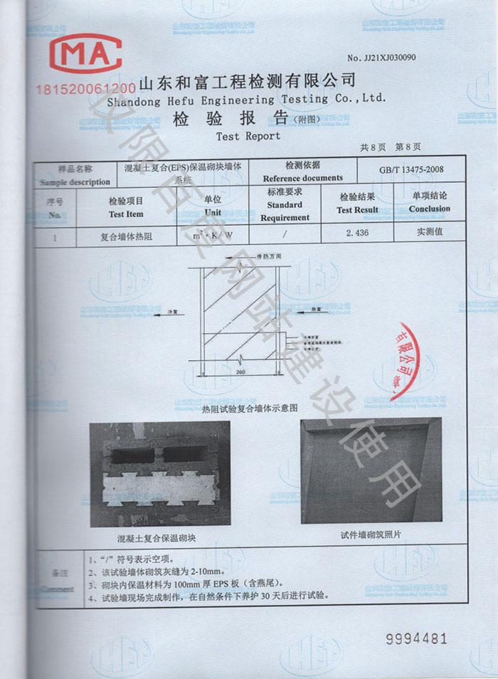 产品检验报告第8页