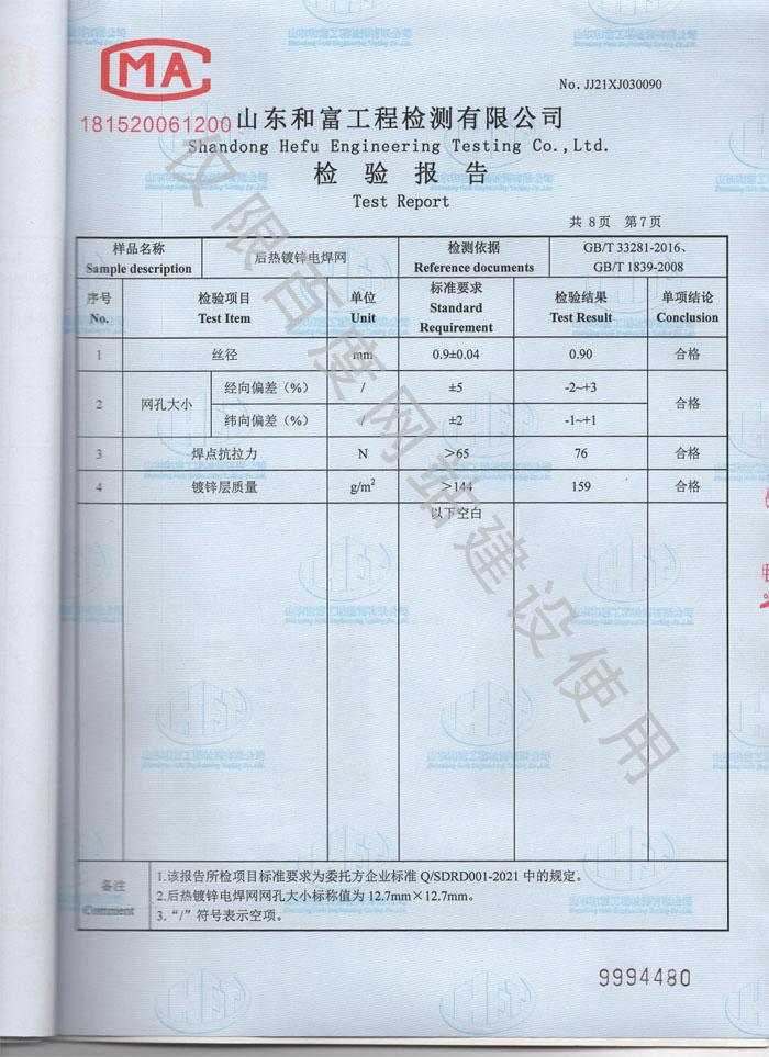 产品检验报告第7页