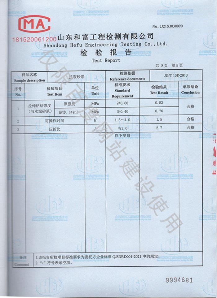 产品检验报告第5页