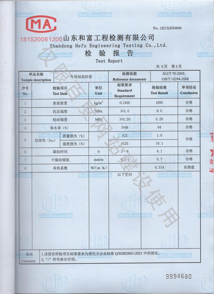 产品检验报告第4页