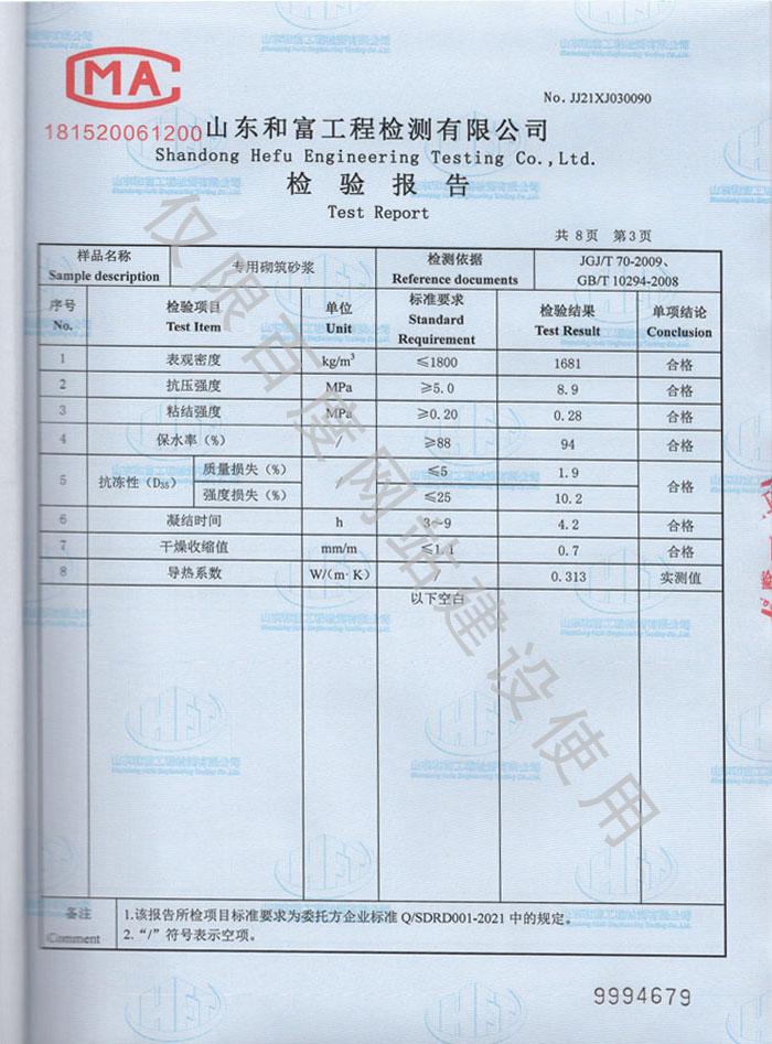 产品检验报告第3页
