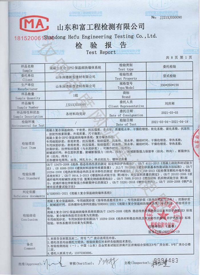 产品检验报告第1页